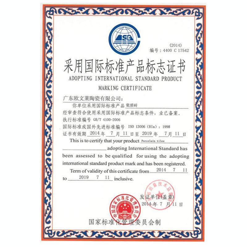 Adoption-of-International-Standard-Product-Certificate