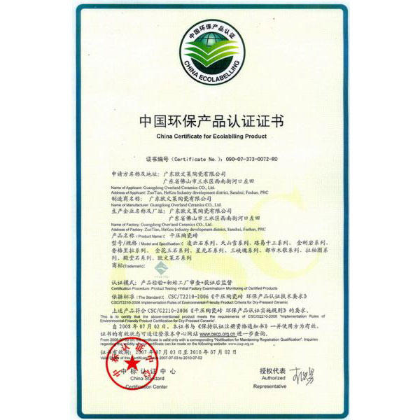 Certificate-of-Certification-of-Environmental-Protection-Products-in-China