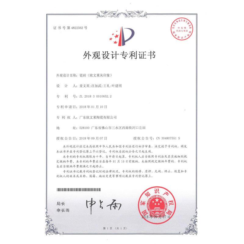 Appearance-design-patent-certificate
