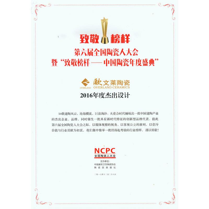 Contact-Design-Award-2016
