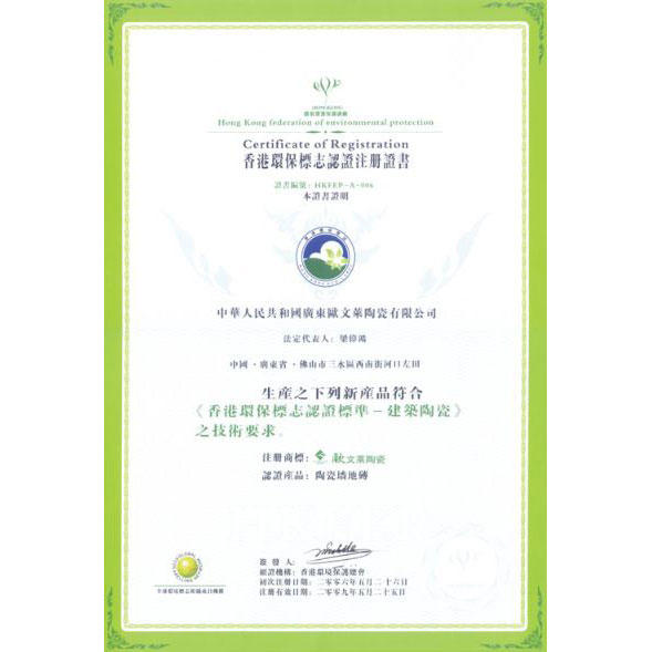 Hong-Kong-Environmental-Protection-Certificate
