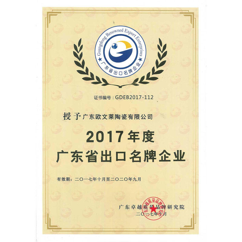 Export-Famous-Brand-Enterprises-of-Guangdong-Province-in-2017